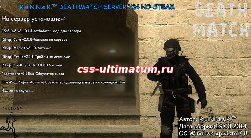 Домашний DEATHMATCH SERVER V34 NO-STEAM