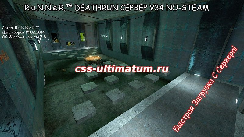 Домашний DEATHRUN СЕРВЕР CSS V34 NO-STEAM