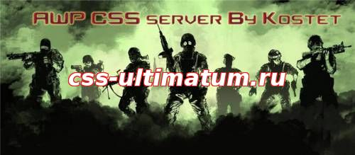 AWP CSS server v84 No Steam