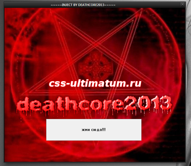 Inject by deathcore2013 for css v34