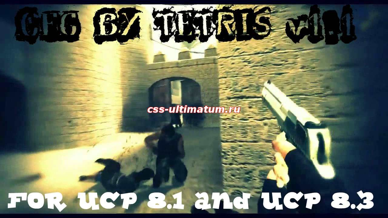 CFG BY TETRIS v1.1