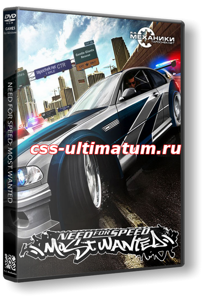 Need for Speed: Most Wanted - Black Edition (2005) PC