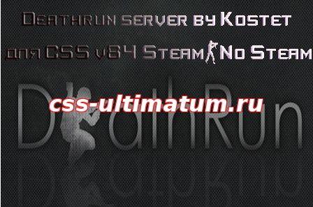 Deathrun server by Kostet для CSS v84