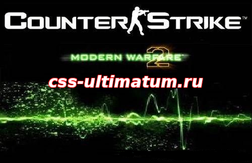 Сборка Counter-Strike:Source v34 Modern Warfare 2